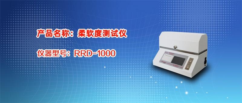 卫生纸柔软度测试仪 手感式柔软度仪
