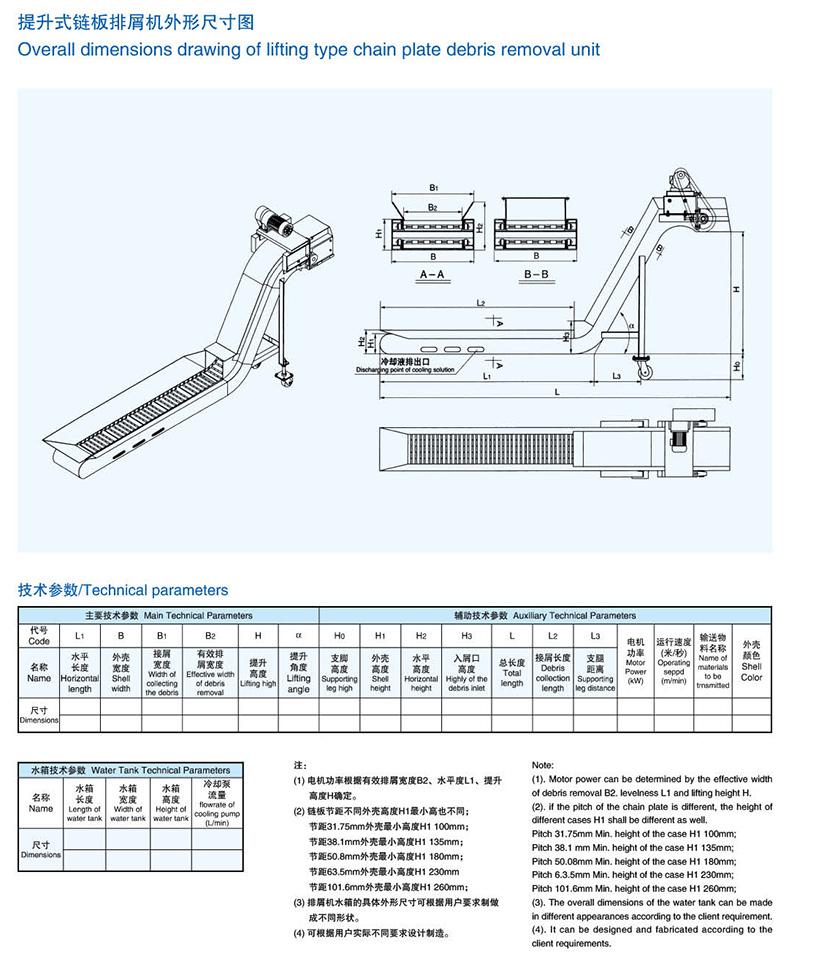 链板排屑机 (82).jpg